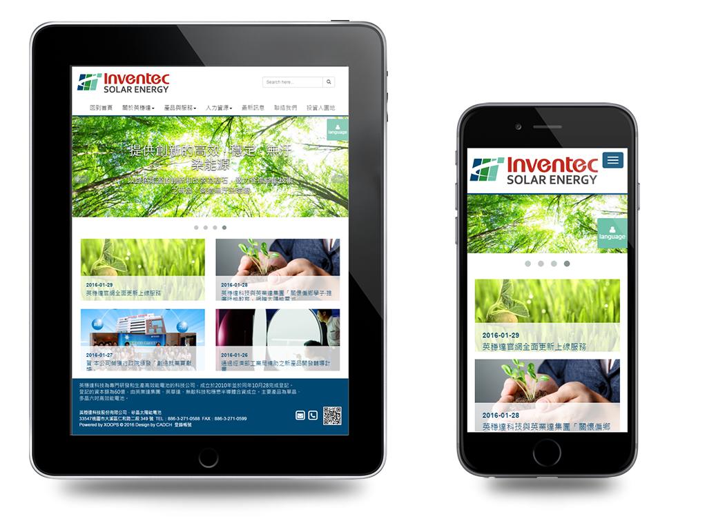 英穩達科技股份有限公司網頁設計專案完成