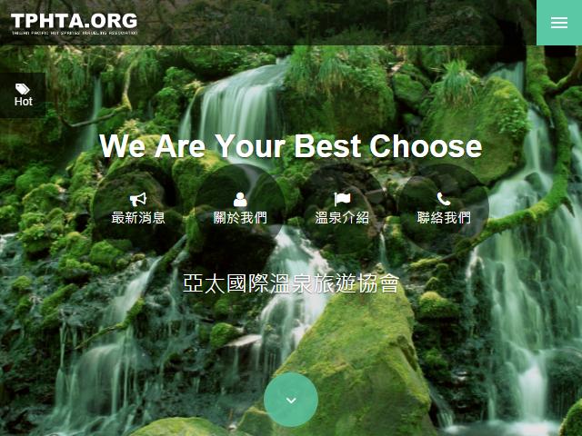 台灣亞太國際溫泉旅遊協會響應式網站設計