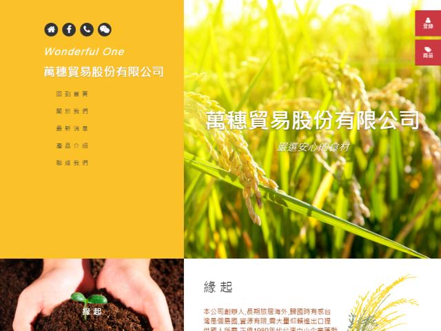 萬穗貿易股份有限公司響應式網站設計