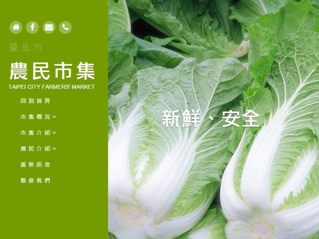 台北市農民市集網頁設計