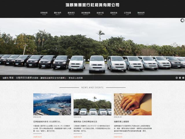 瑞麒集團旅行社租賃有限公司網站設計