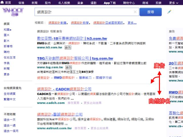 網頁設計SEO網站排名