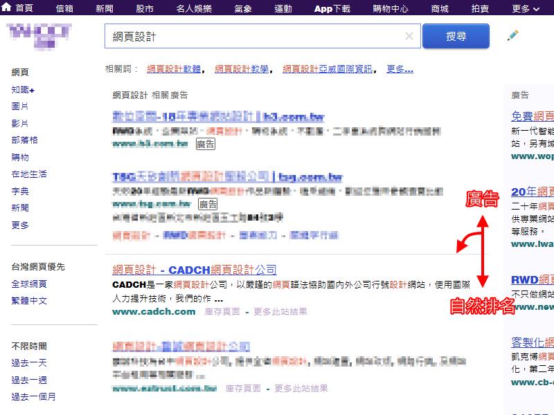 搜索引擎網站排名