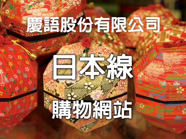 慶語股份有限公司網站設計