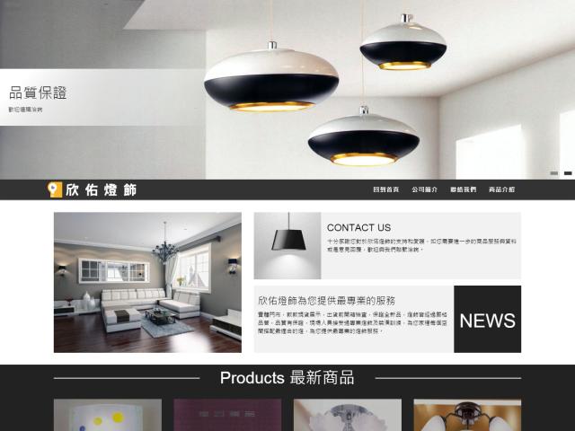 桃園欣佑燈飾網站設計