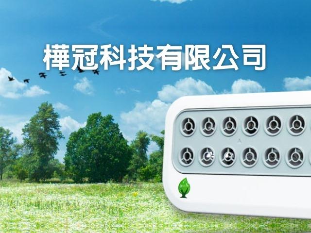 樺冠科技有限公司網站設計